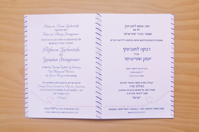 Hebrew English Wedding Invitations: Weddings: Milk & Ice Cream
