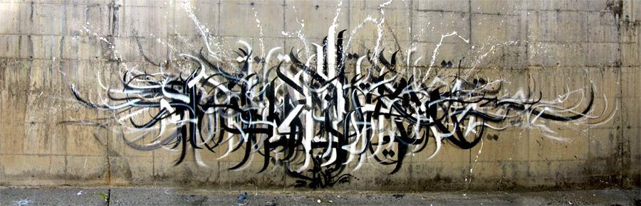 A one street calligraphy tehran unurth art