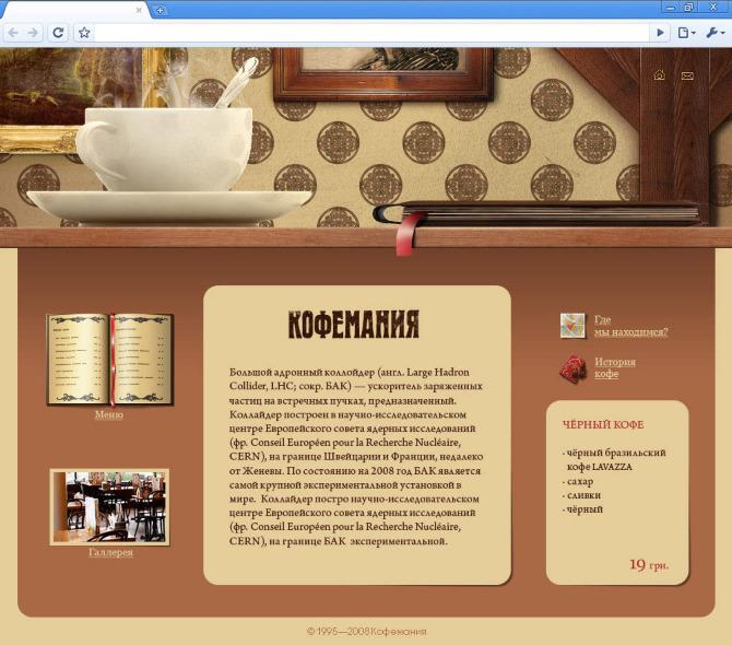 Создание сайта для кофейни гастробар компания ординарная 19 сайт
