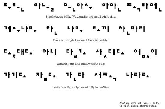Ahn Sang-Soo - visualounge com — blog