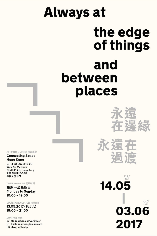 Hong Kong Stair Archive - transverse studio