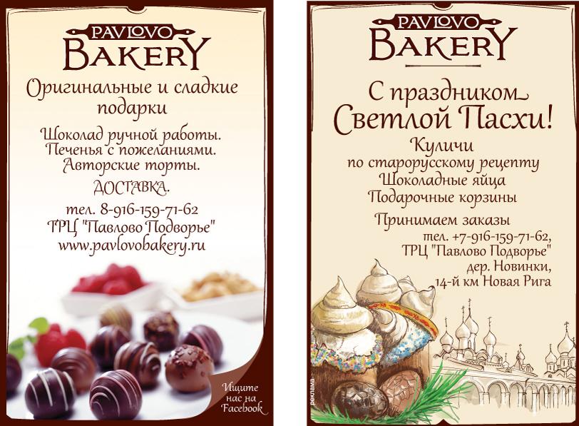 Pavlovo Bakery - Ekaterina Grigorova