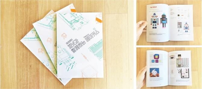 Makers with Peanut 3D Printer - Hayeon Hwang
