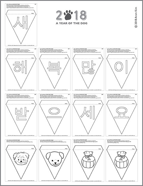 printable lunar new year 2018 bunting template