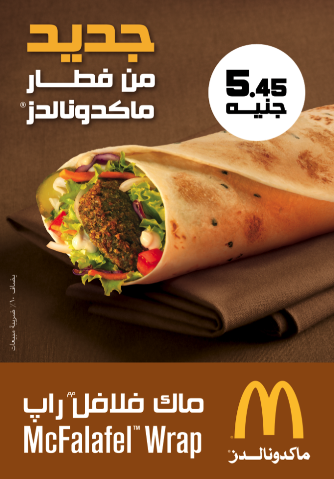falafel mcdonalds