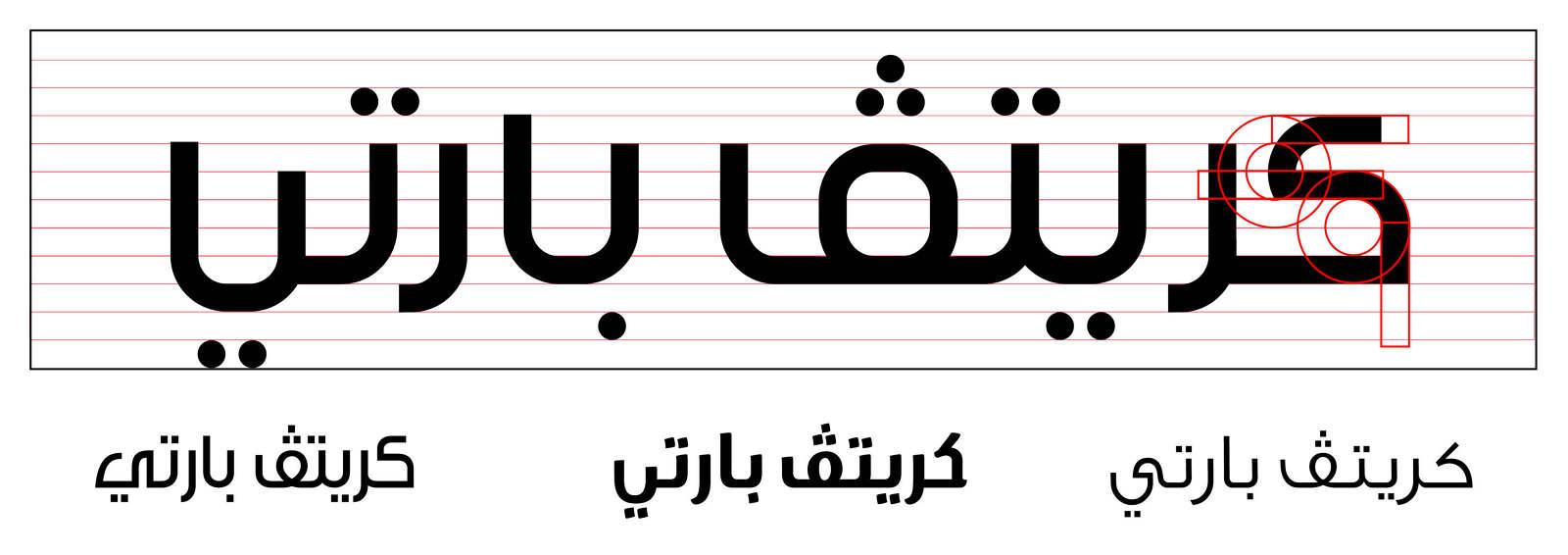 Henna typeface - blurr151