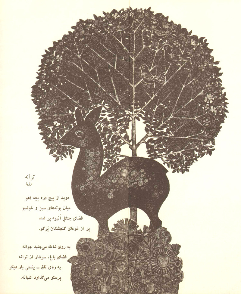Bahman dadkhahs poems for children 50 watts ccuart Choice Image