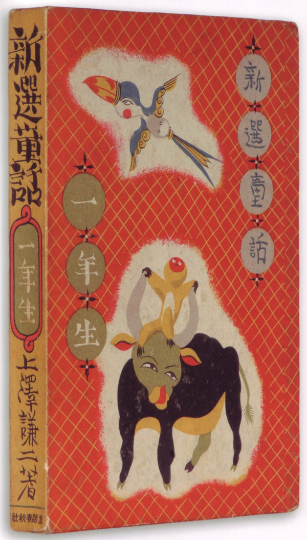 Japanese Book Cover Design : Extraordinary early th century book covers from japan