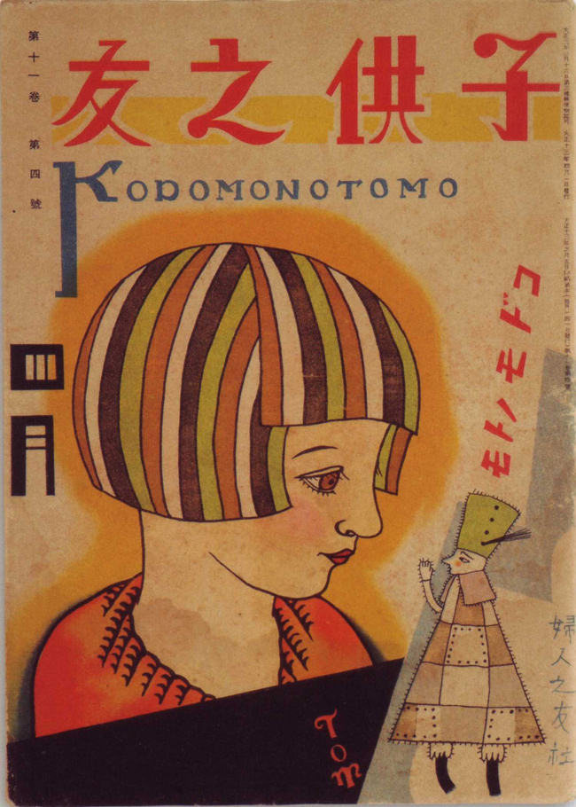 Book Cover Illustration Price : Extraordinary early th century magazine covers from