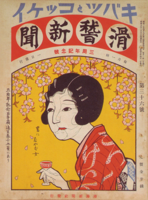 Best Book Cover In Japan : Extraordinary early th century magazine covers from