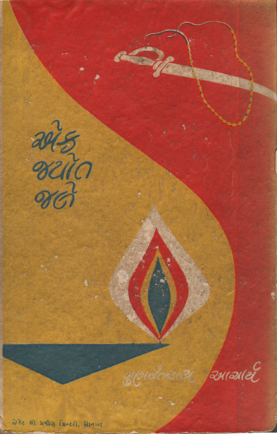 Back Of Book Cover Design : Book cover design in india to  watts