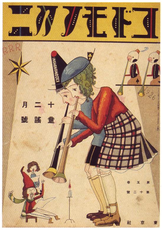 Best Book Cover In Japan : Tokyo flashback vintage design and illustration in japan