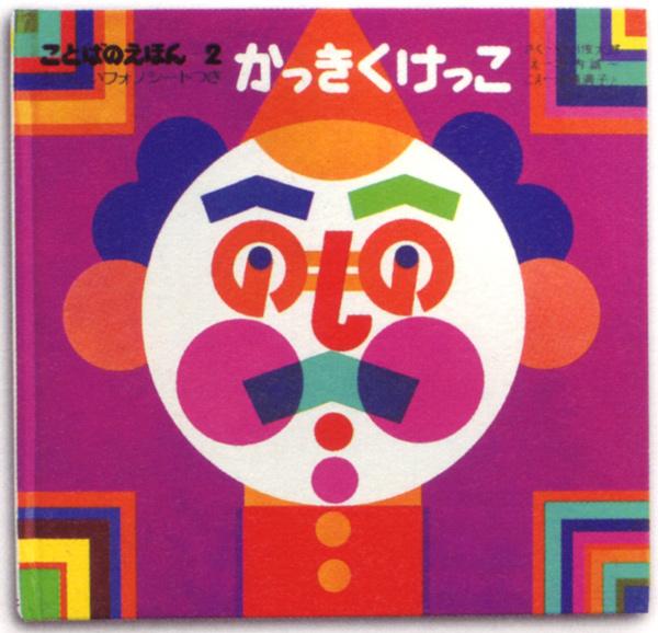 Children S Book Covers Design ~ Tokyo flashback vintage design and illustration in japan