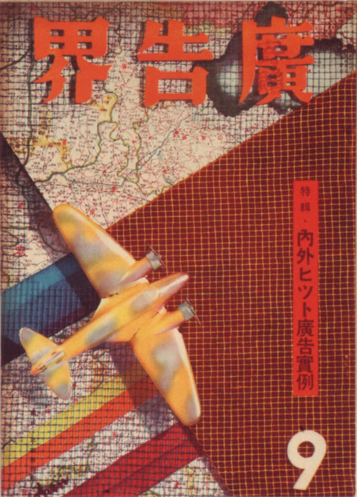 Japanese Book Cover Design : Tokyo flashback vintage design and illustration in japan