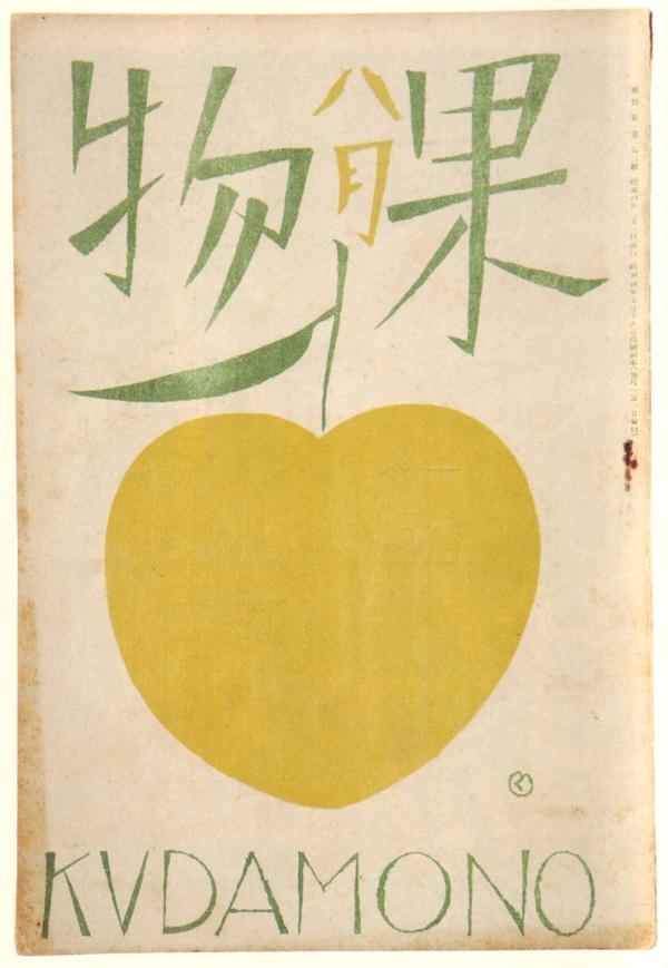 Japanese Book Cover Design ~ Tokyo flashback vintage design and illustration in japan