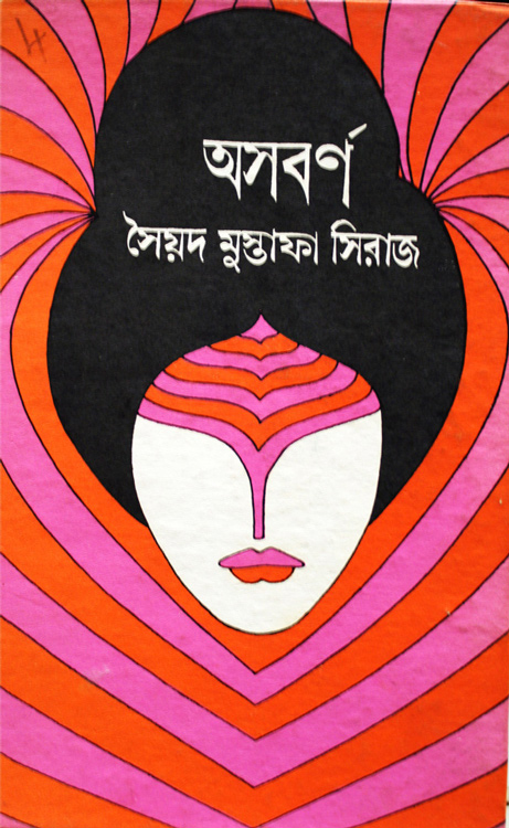 Book Cover Design From East Asia ~ Women snakes and stalkers south asian book covers watts
