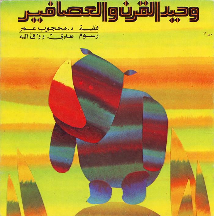 Aliyah In Wonderland Arabic Children S Books 50 Watts
