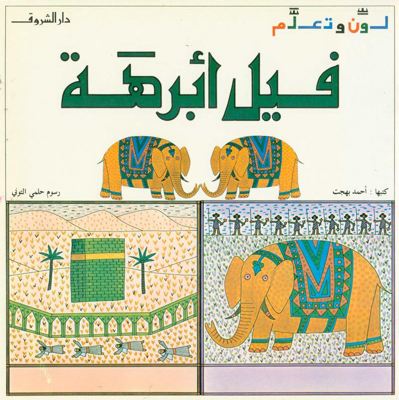 Book Cover Design Arabic ~ Aliyah in wonderland arabic children s books watts