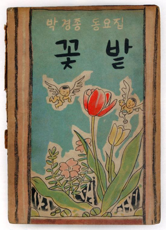 Korean Story Book