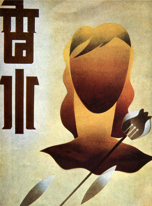 Shanghai Expression Graphic Design In China In The 1920s And 30s
