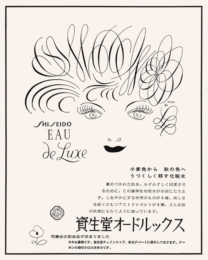 25 vintage cosmetics ads from japan 50 watts Etch a Sketch App 1960