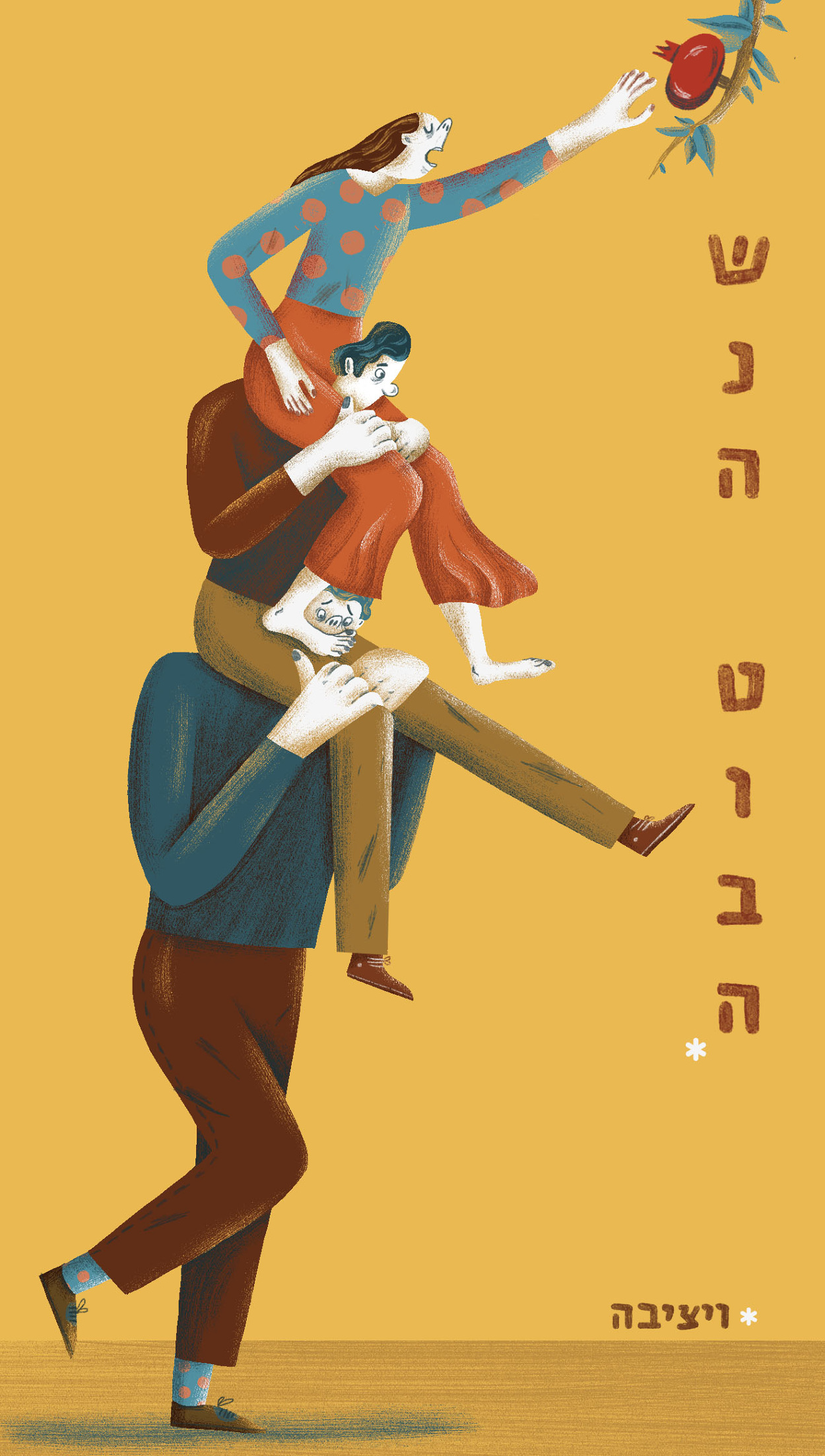 a greeting card for the jewish new year saying shana tova