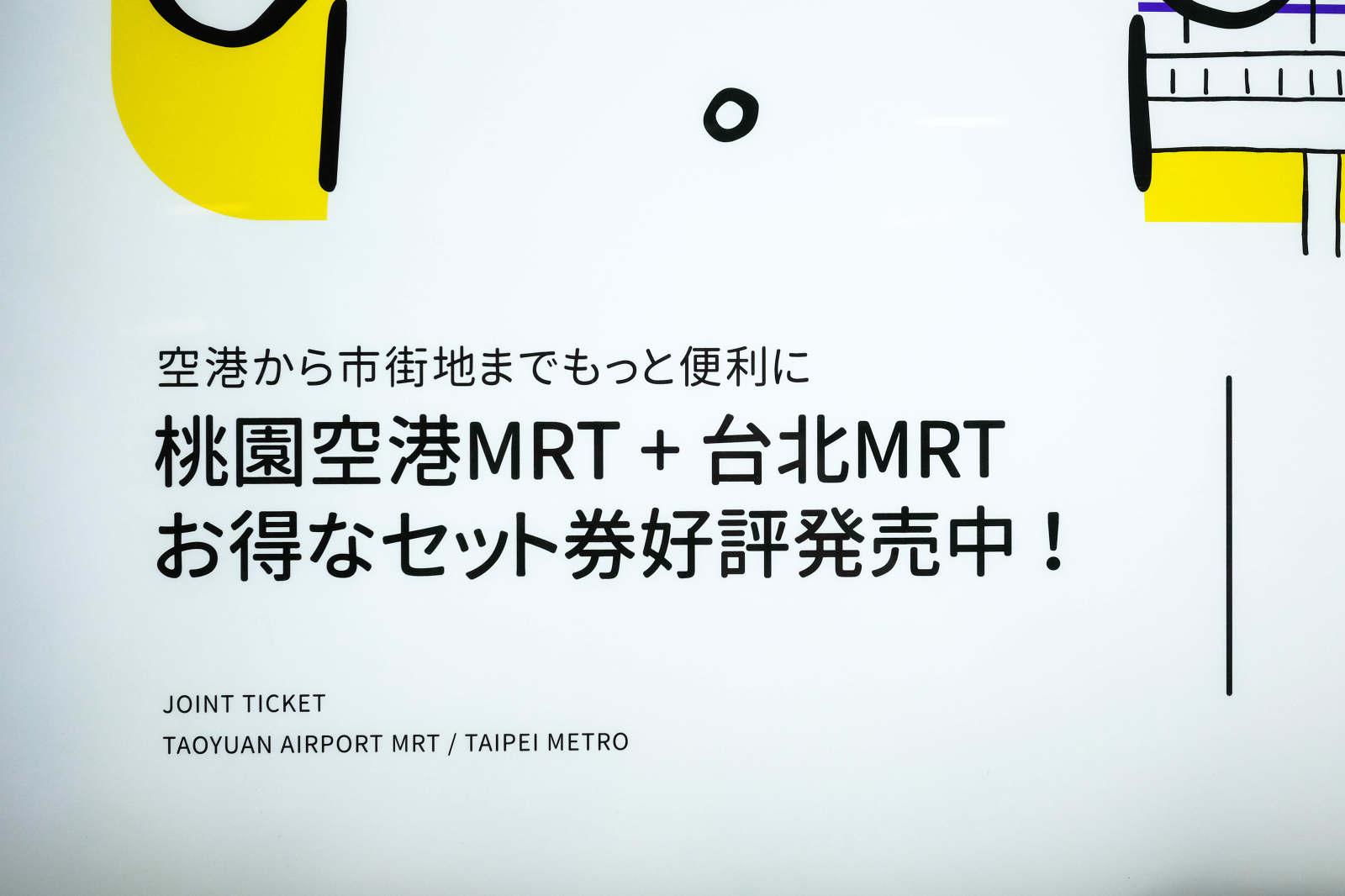 TAIPEI MRT JOINT TICKET PROMOTION VIDEO - mingsarts