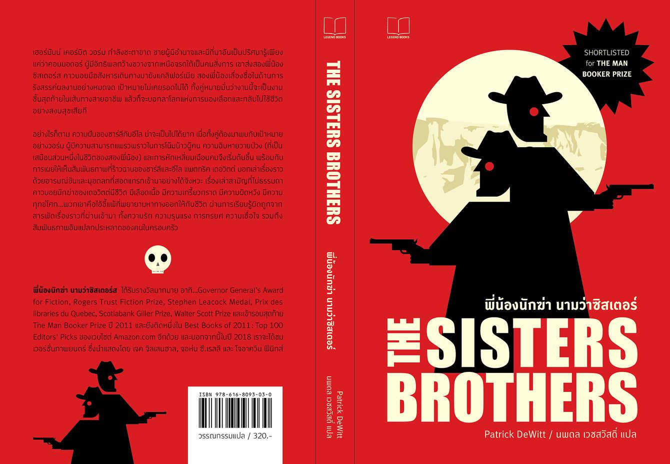 Risultati immagini per the sisters brothers book cover