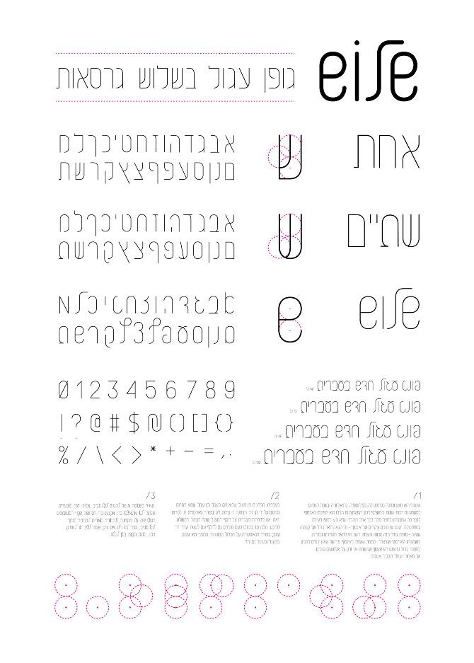 Shalosh - Hebrew Font - Shimi Cohen