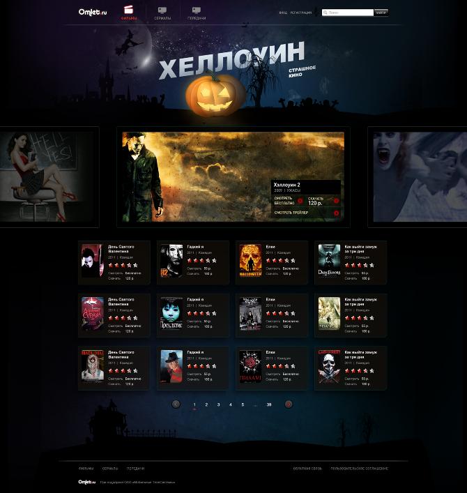 Halloween theme - Vladimir Vorobyev, web design