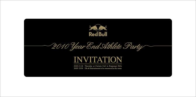 red bull year end party 2010 hiroyukifuruta personal network