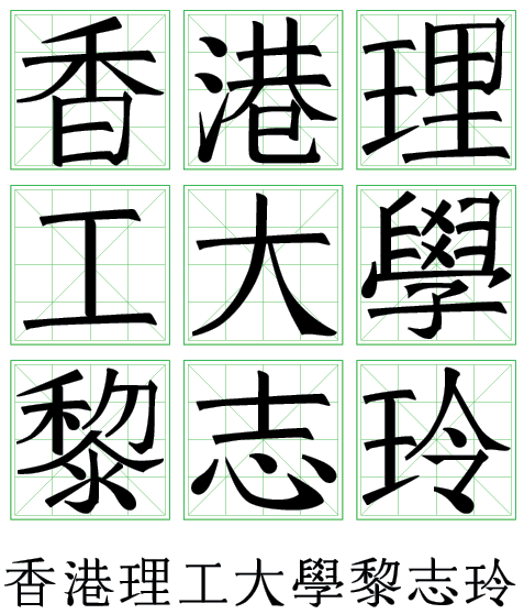 """typography in publication design chinese typography Sometimes graphic design is called """"visual communications,"""" a term that   indeed, strong examples of graphic design date back to manuscripts in ancient  china,  typography is discussed in this essay as an element of the overall  design of a."""