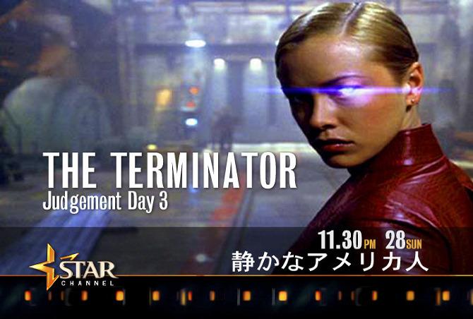 Star Channel Kazumichi Grime