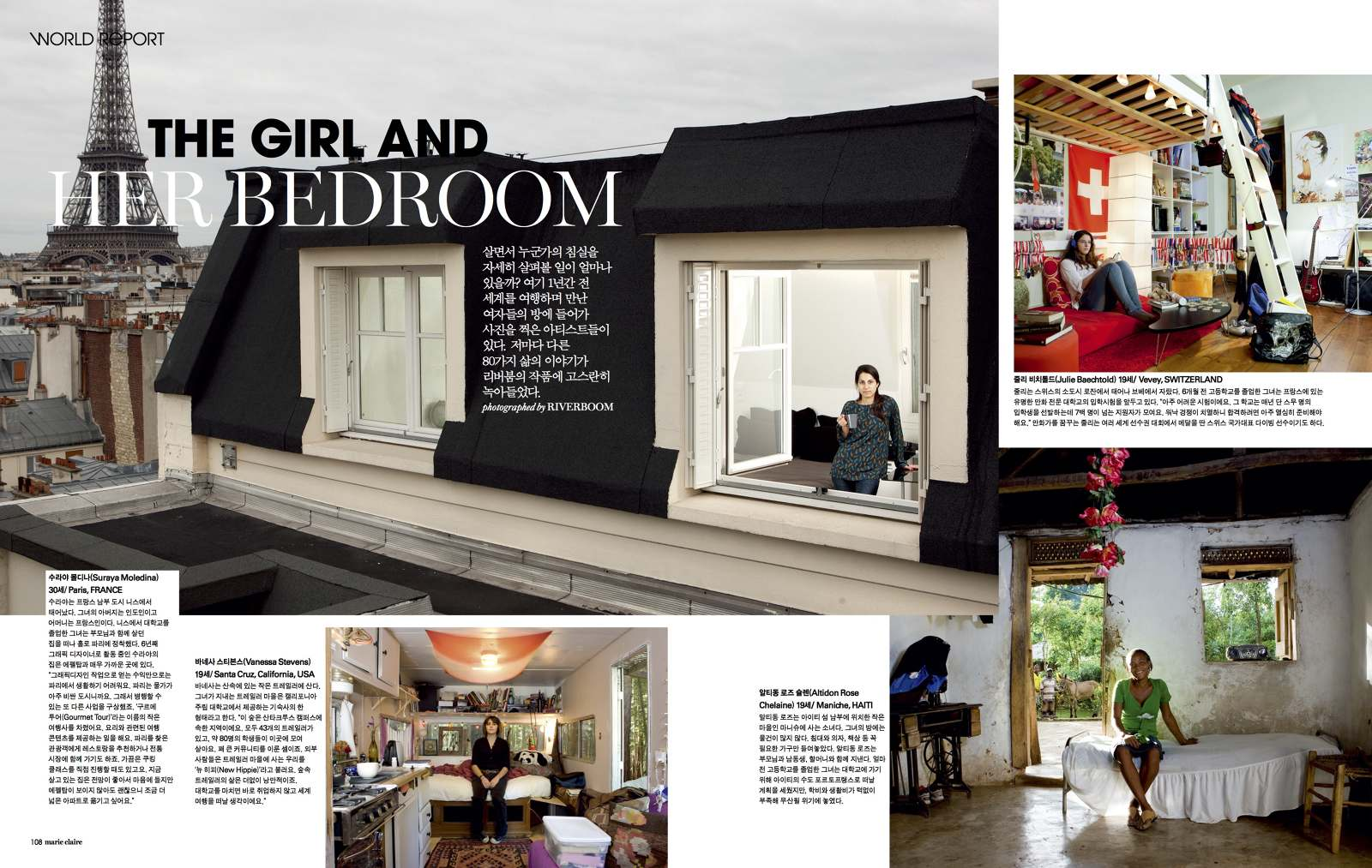 tearsheet: Riverboom\'s \'Girls\' Bedrooms: Mirrors and Windows\' in ...